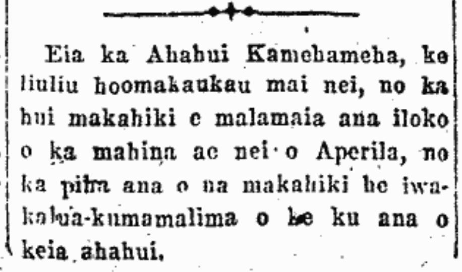 an image of old Hawaiian text